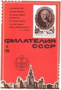 Филателия СССР 1986 №10