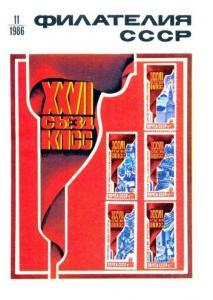 Филателия СССР 1986 №11