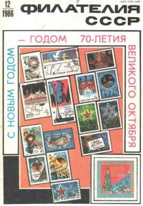Филателия СССР 1986 №12