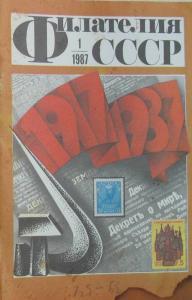 Филателия СССР 1987 №01