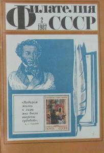 Филателия СССР 1987 №02