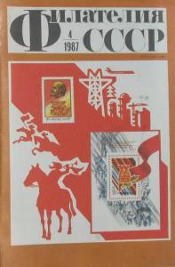 Филателия СССР 1987 №04