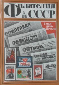 Филателия СССР 1987 №05