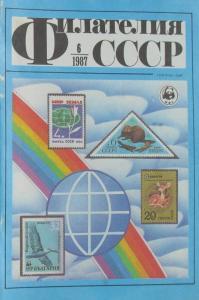 Филателия СССР 1987 №06