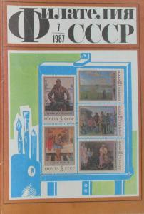 Филателия СССР 1987 №07