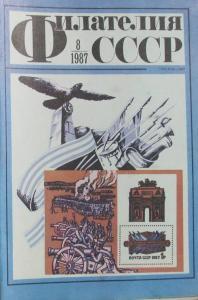Филателия СССР 1987 №08