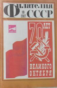 Филателия СССР 1987 №10