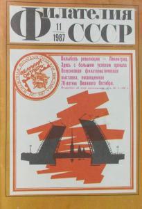 Филателия СССР 1987 №11
