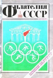 Филателия СССР 1988 №01