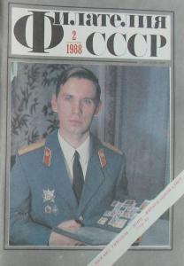 Филателия СССР 1988 №02