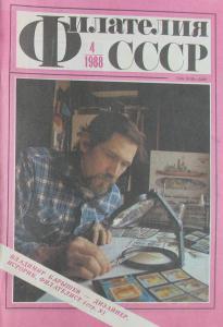 Филателия СССР 1988 №04