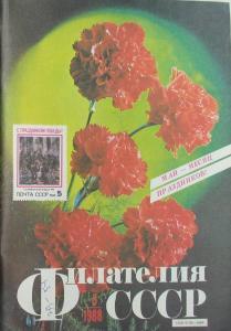 Филателия СССР 1988 №05