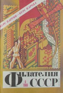 Филателия СССР 1988 №06