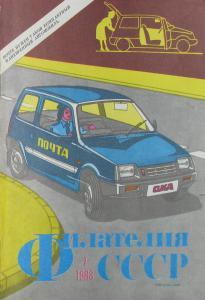 Филателия СССР 1988 №07