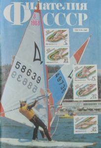 Филателия СССР 1988 №08