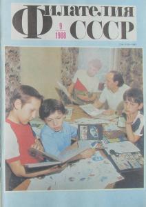 Филателия СССР 1988 №09