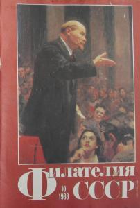 Филателия СССР 1988 №10