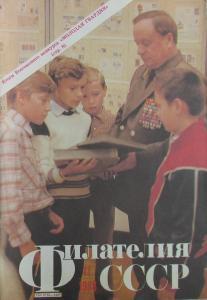 Филателия СССР 1988 №11