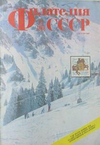 Филателия СССР 1988 №12
