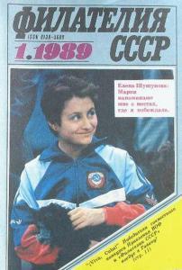 Филателия СССР 1989 №01