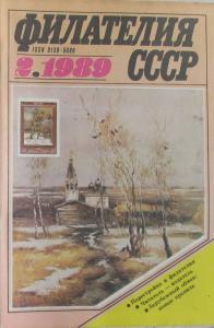 Филателия СССР 1989 №02