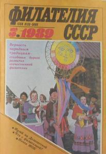 Филателия СССР 1989 №03