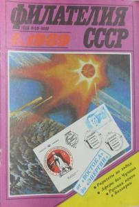 Филателия СССР 1989 №04
