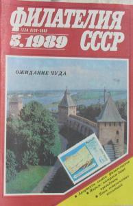 Филателия СССР 1989 №05