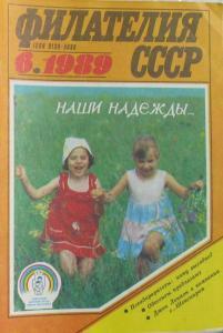 Филателия СССР 1989 №06