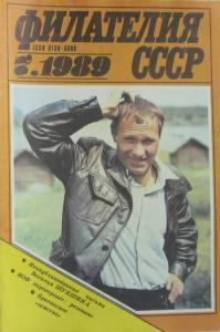 Филателия СССР 1989 №07
