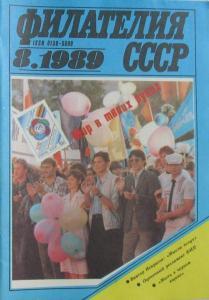 Филателия СССР 1989 №08