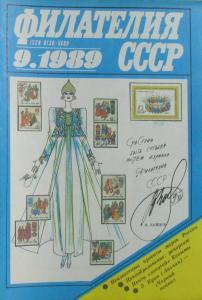 Филателия СССР 1989 №09