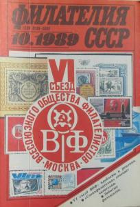 Филателия СССР 1989 №10