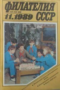 Филателия СССР 1989 №11