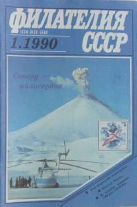 Филателия СССР 1990 №01