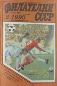 Филателия СССР 1990 №02