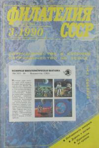 Филателия СССР 1990 №03