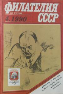 Филателия СССР 1990 №04