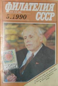 Филателия СССР 1990 №05