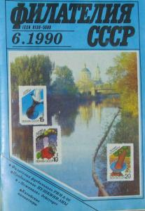 Филателия СССР 1990 №06