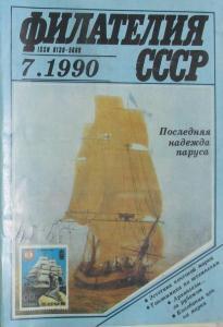 Филателия СССР 1990 №07