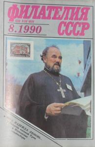 Филателия СССР 1990 №08