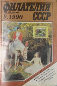 Филателия СССР 1990 №09