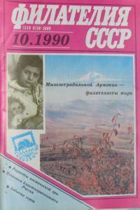 Филателия СССР 1990 №10