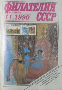 Филателия СССР 1990 №11