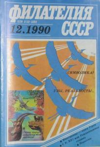 Филателия СССР 1990 №12