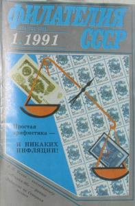Филателия СССР 1991 №01
