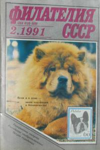 Филателия СССР 1991 №02