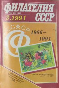 Филателия СССР 1991 №03