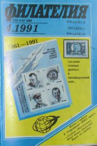 Филателия СССР 1991 №04